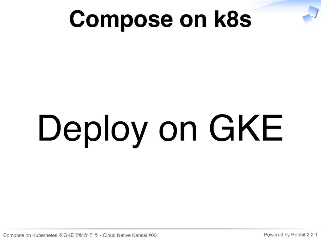 Compose on Kubernetes をGKEで動かそう - Cloud Native ...