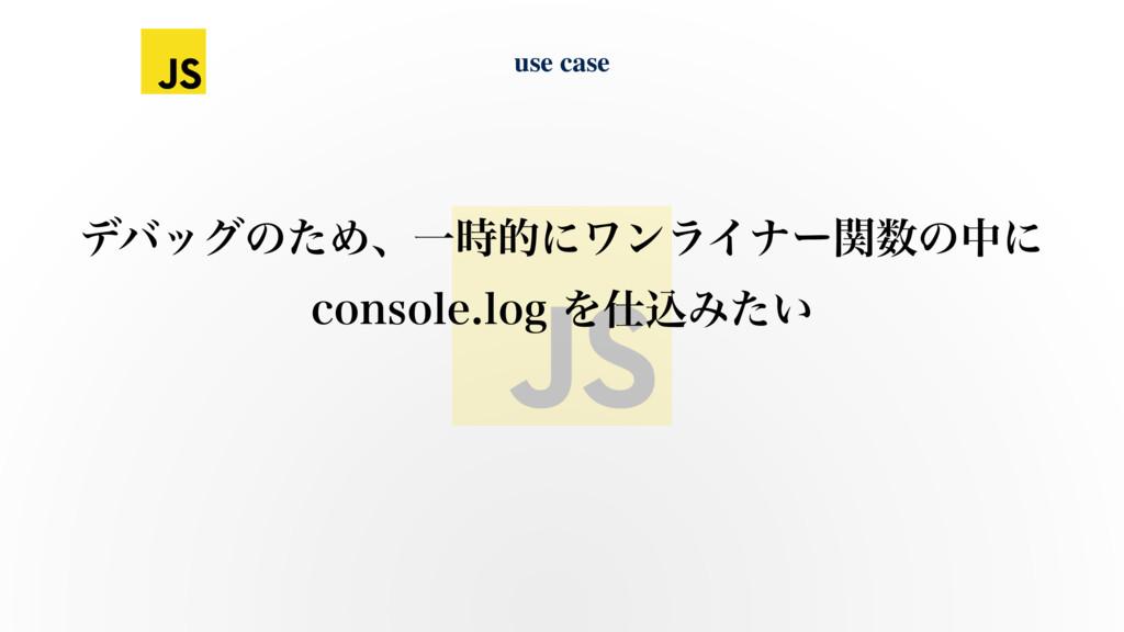 use case σόοάͷͨΊɺҰతʹϫϯϥΠφʔؔͷதʹ DPOTPMFMPHΛ...