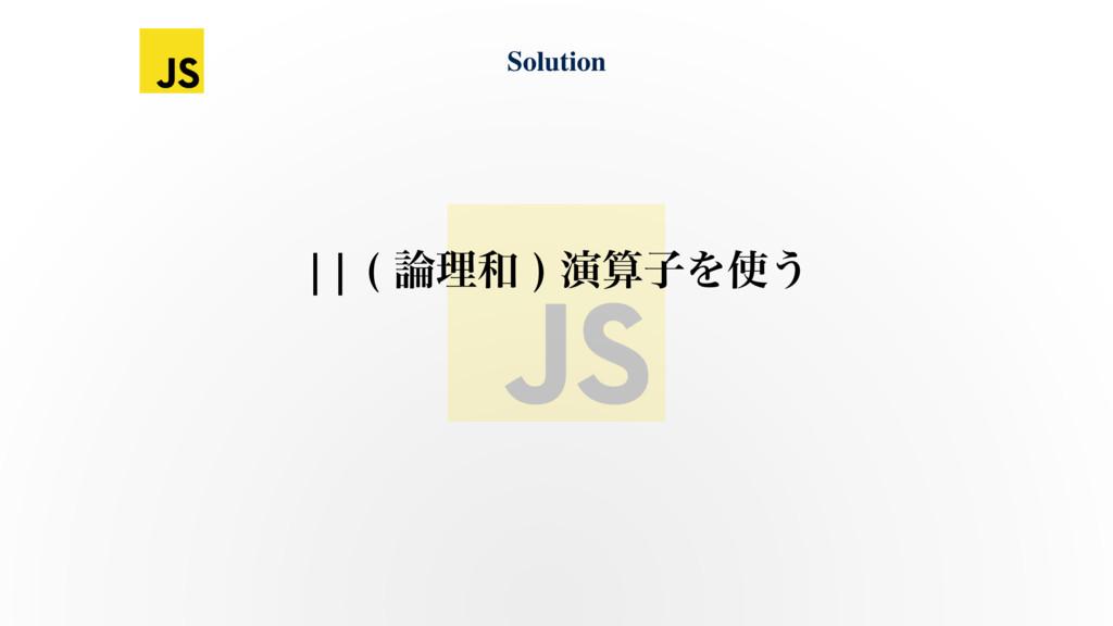 Solution || ཧ ԋࢠΛ͏