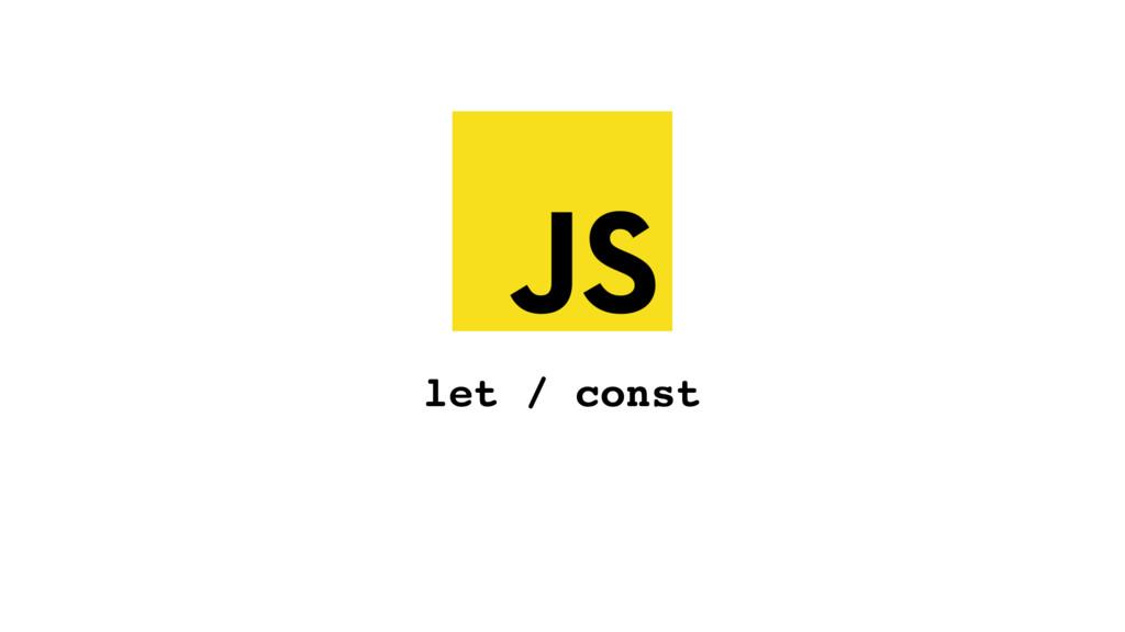 let / const