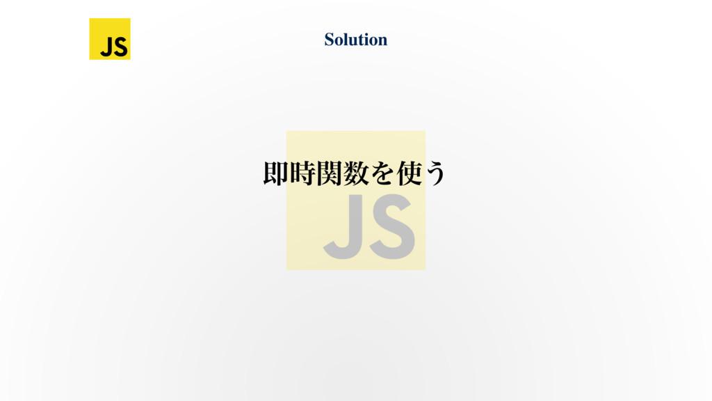 Solution ଈؔΛ͏