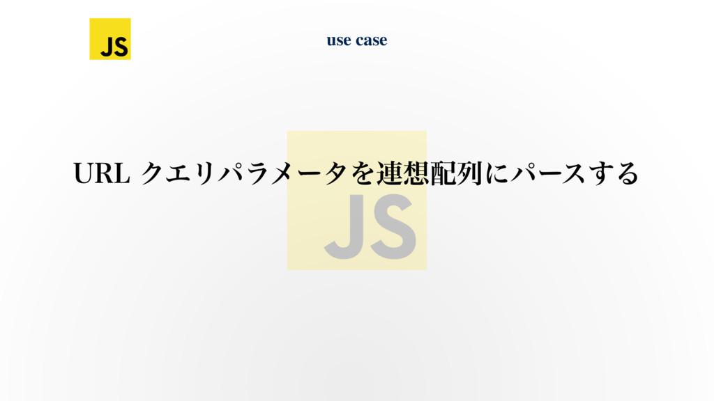 use case 63-ΫΤϦύϥϝʔλΛ࿈ྻʹύʔε͢Δ