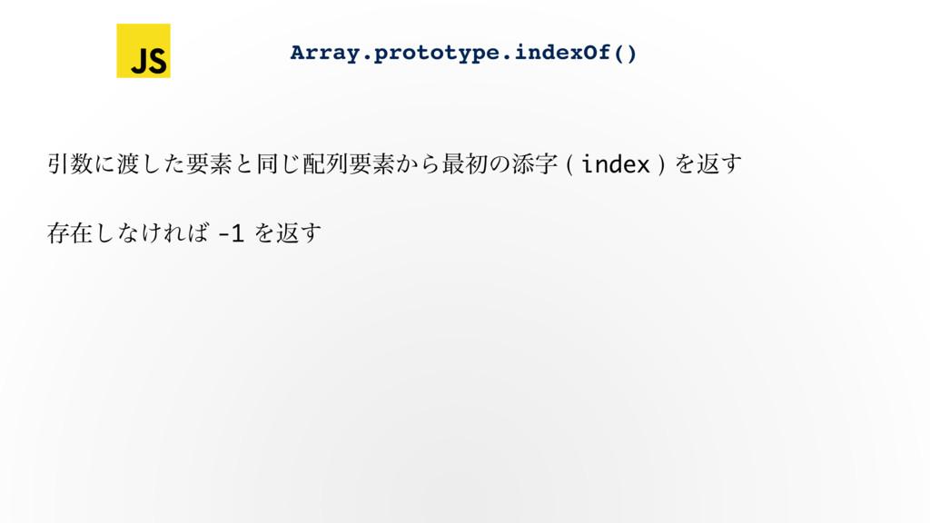 Array.prototype.indexOf() Ҿʹͨ͠ཁૉͱಉ͡ྻཁૉ͔Β࠷ॳͷఴ...