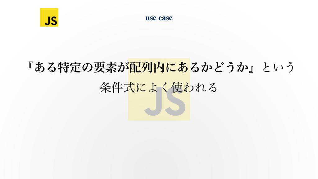 use case ʰ͋Δಛఆͷཁૉ͕ྻʹ͋Δ͔Ͳ͏͔ʱͱ͍͏ ݅ࣜʹΑ͘ΘΕΔ