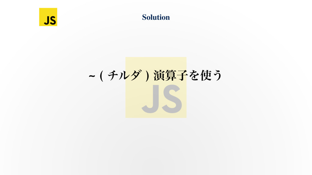 Solution ~ νϧμ ԋࢠΛ͏