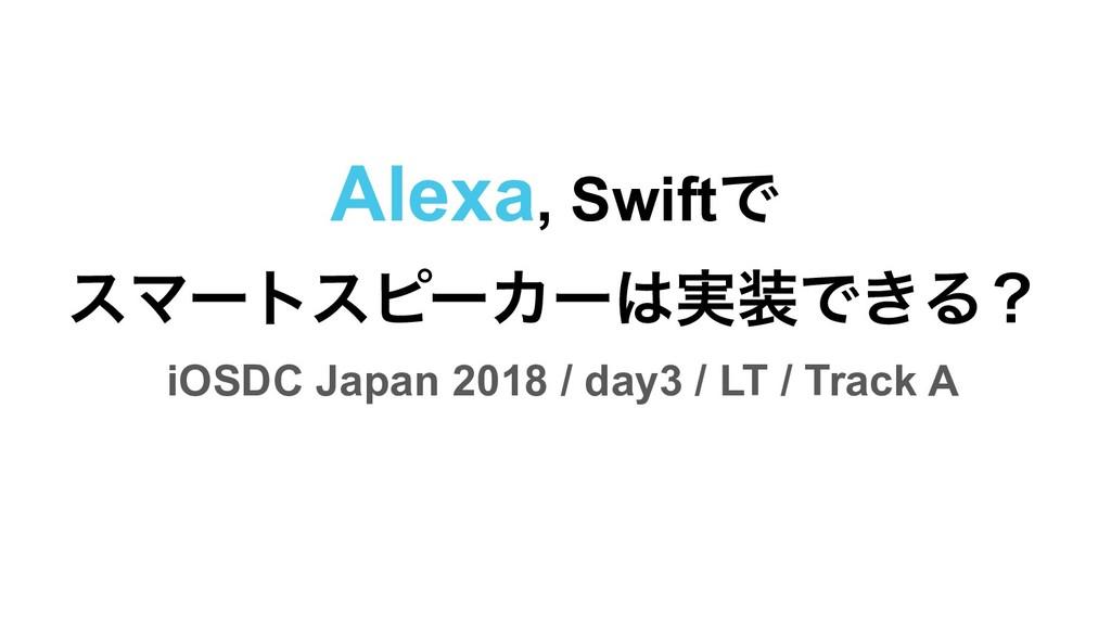 Alexa, SwiftͰ εϚʔτεϐʔΧʔ࣮Ͱ͖Δʁ iOSDC Japan 2018...