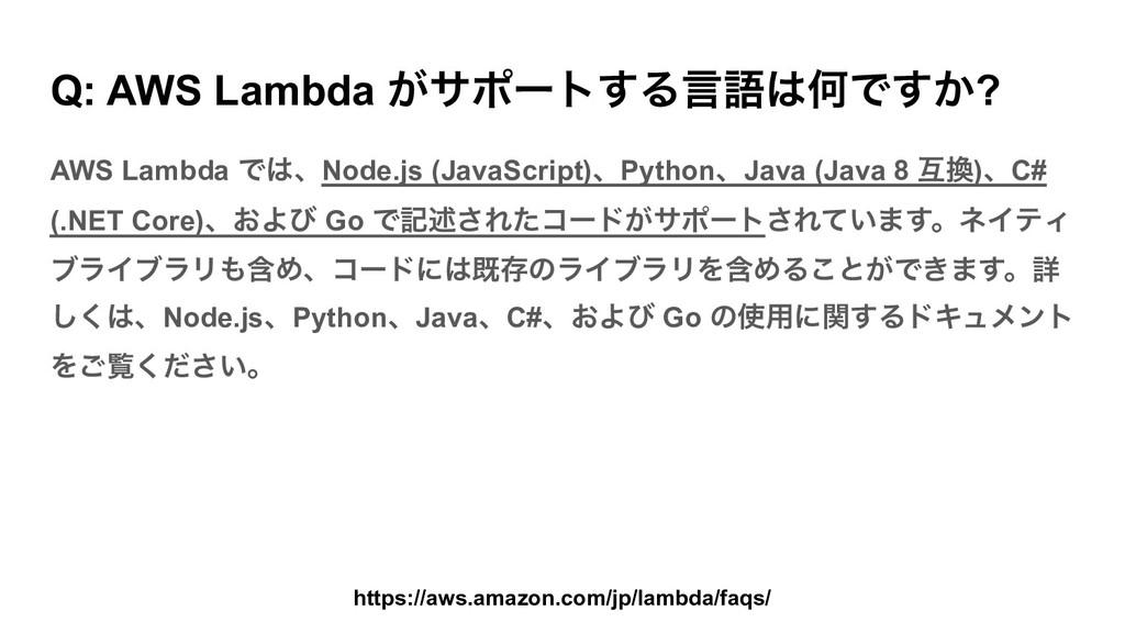 Q: AWS Lambda ͕αϙʔτ͢ΔݴޠԿͰ͔͢? AWS Lambda ͰɺNod...