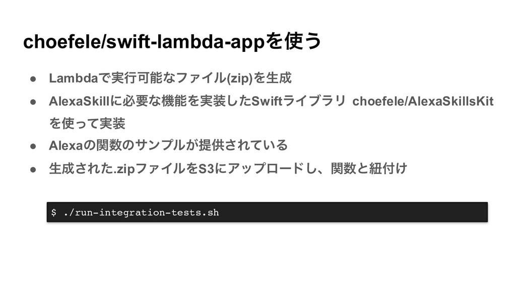 choefele/swift-lambda-appΛ͏ ● LambdaͰ࣮ߦՄͳϑΝΠϧ...