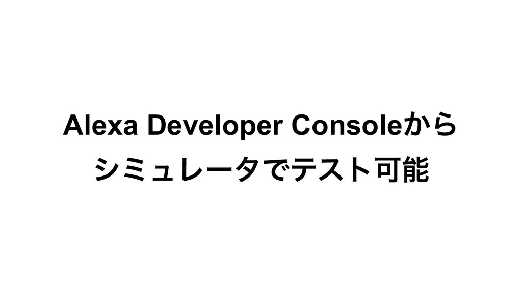 Alexa Developer Console͔Β γϛϡϨʔλͰςετՄ