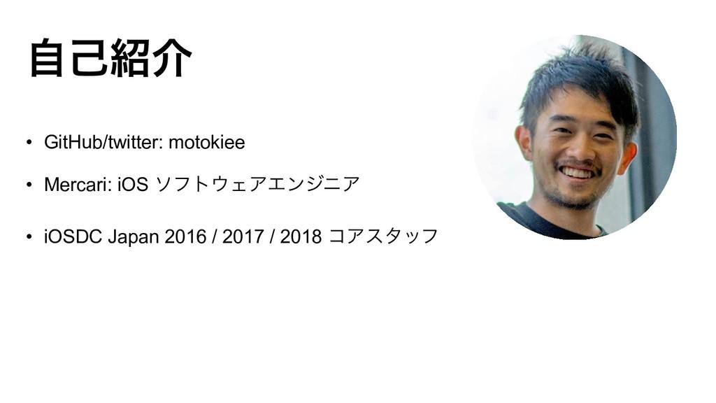 ࣗݾհ • GitHub/twitter: motokiee • Mercari: iOS ...
