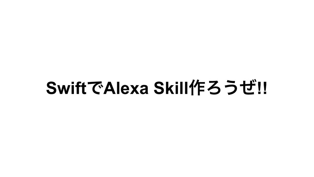 SwiftͰAlexa Skill࡞Ζ͏ͥ!!