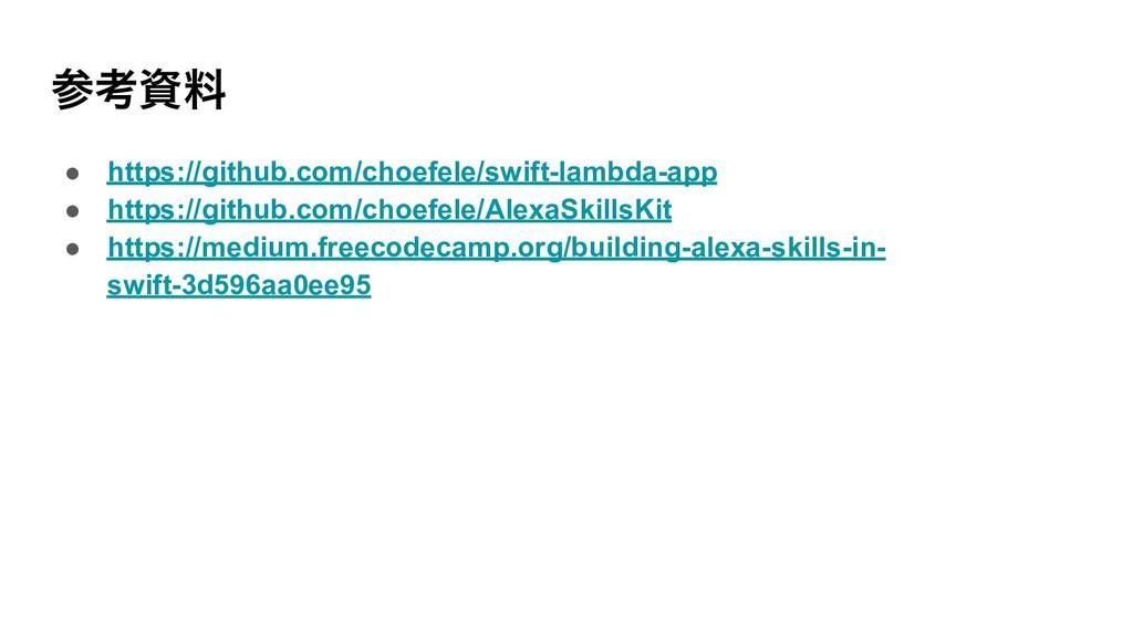 ߟྉ ● https://github.com/choefele/swift-lambda...