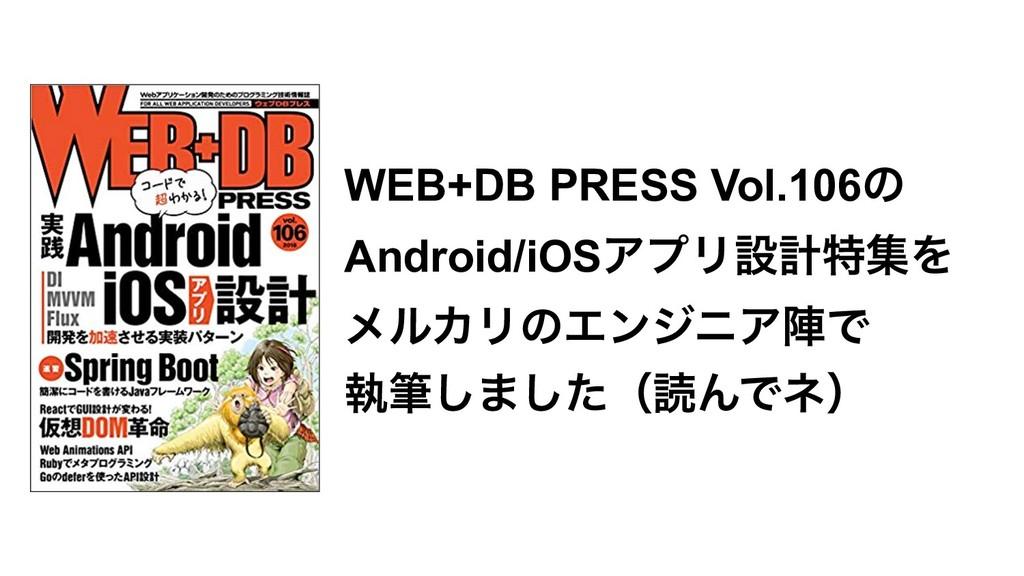 WEB+DB PRESS Vol.106ͷ Android/iOSΞϓϦઃܭಛूΛ ϝϧΧϦͷ...