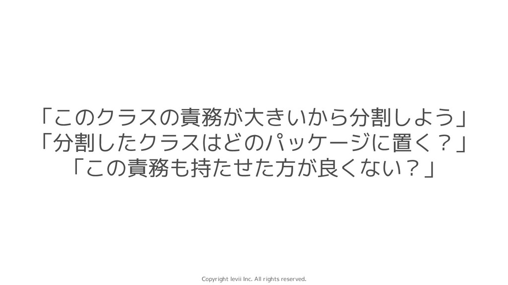 Copyright levii Inc. All rights reserved. 「このクラ...