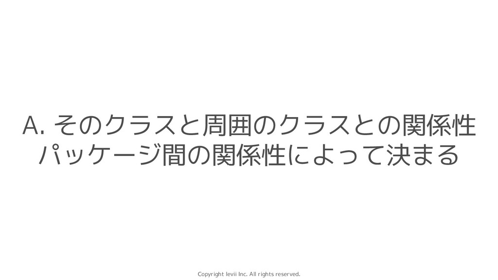 Copyright levii Inc. All rights reserved. A. その...