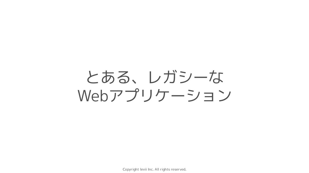 Copyright levii Inc. All rights reserved. とある、レ...