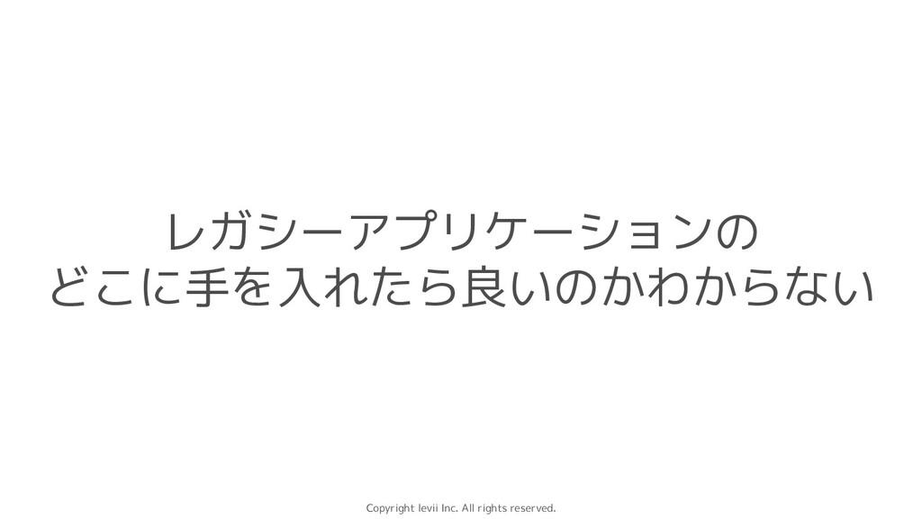 Copyright levii Inc. All rights reserved. レガシーア...