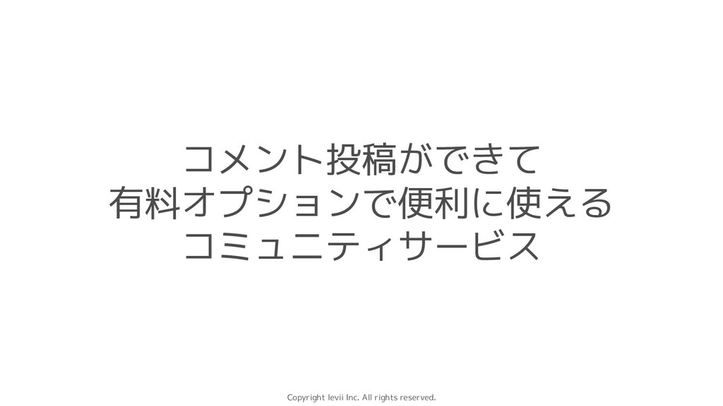 Copyright levii Inc. All rights reserved. コメント投...
