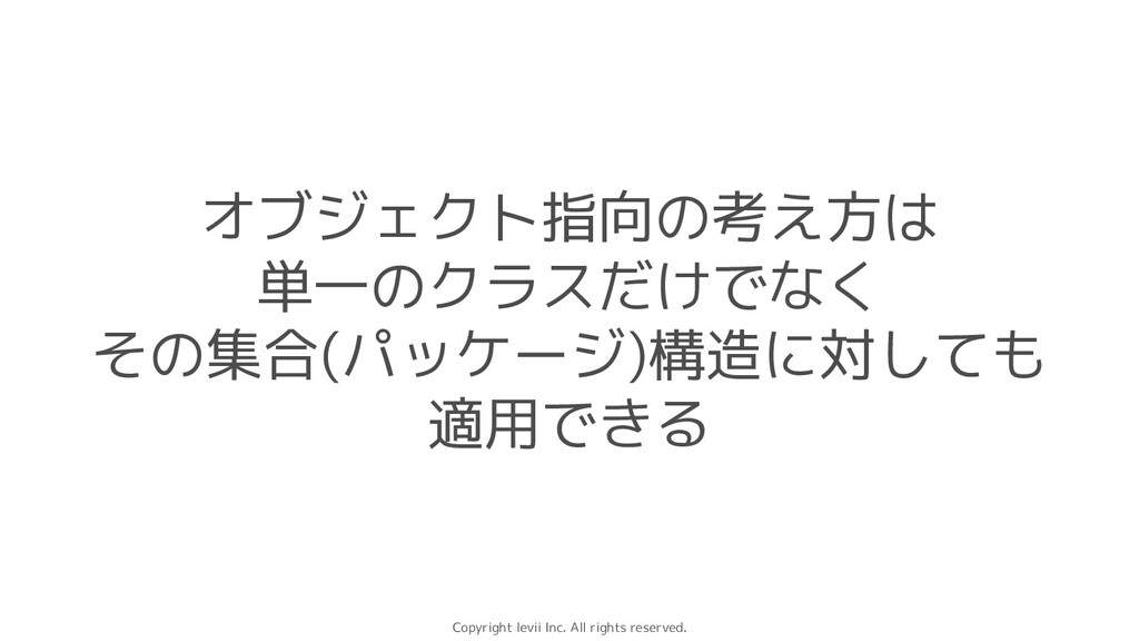 Copyright levii Inc. All rights reserved. オブジェク...