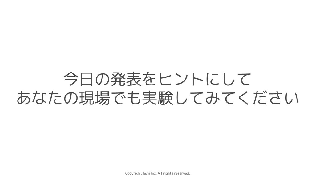 Copyright levii Inc. All rights reserved. 今日の発表...