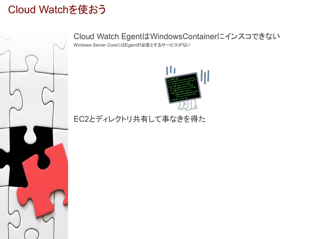 Cloud Watchを使おう Cloud Watch EgentはWindowsContai...