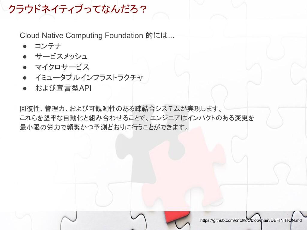 クラウドネイティブってなんだろ? Cloud Native Computing Foundat...
