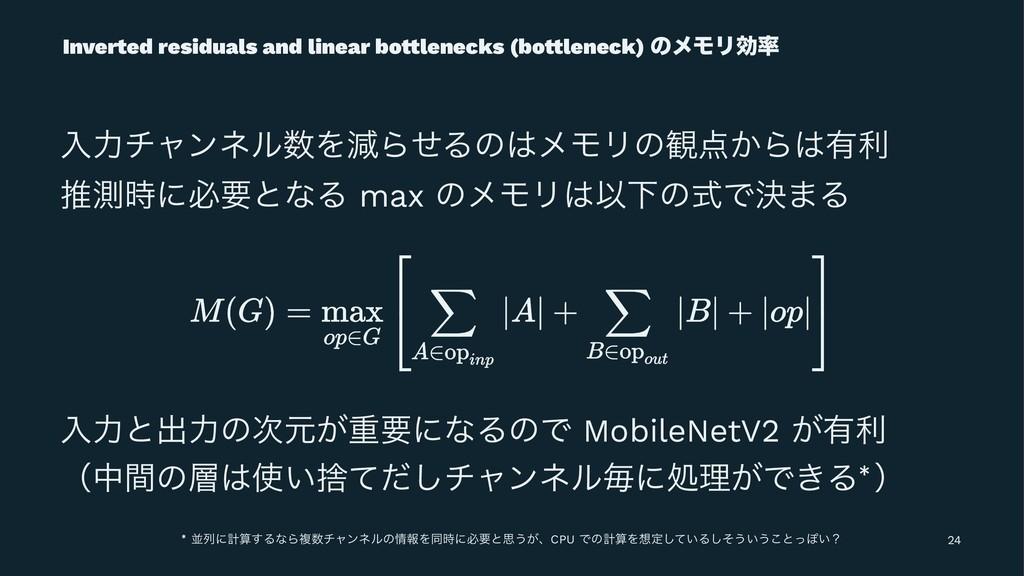 Inverted residuals and linear bo!lenecks (bo!le...