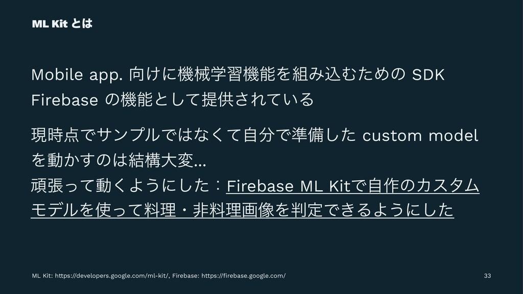 ML Kit ͱ Mobile app. ͚ʹػցֶशػΛΈࠐΉͨΊͷ SDK Fir...