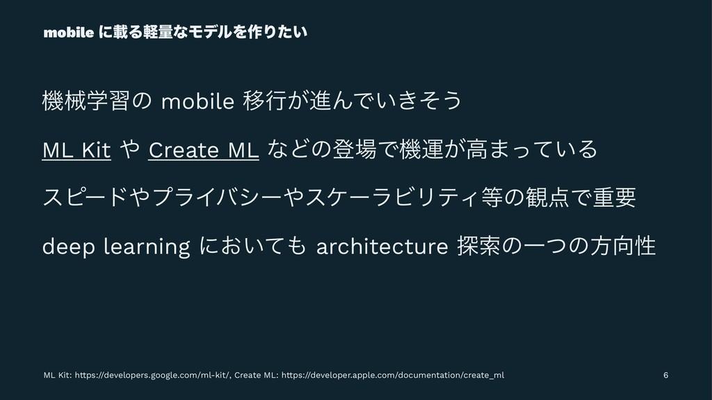 mobile ʹࡌΔܰྔͳϞσϧΛ࡞Γ͍ͨ ػցֶशͷ mobile Ҡߦ͕ਐΜͰ͍͖ͦ͏ M...