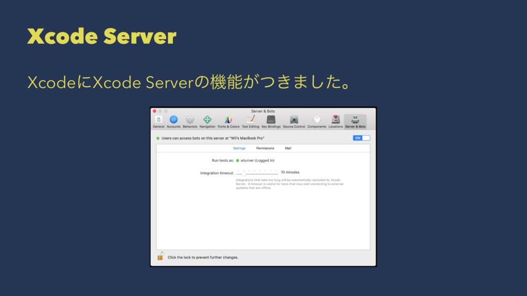 Xcode Server XcodeʹXcode Serverͷػ͕͖ͭ·ͨ͠ɻ