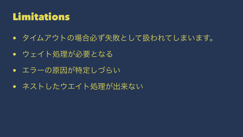 Limitations • λΠϜΞτͷ߹ඞࣦͣഊͱͯ͠ѻΘΕͯ͠·͍·͢ɻ • ΣΠτ...