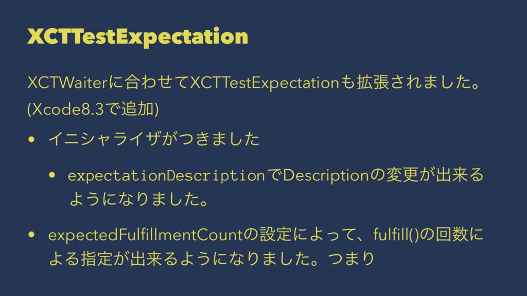 XCTTestExpectation XCTWaiterʹ߹ΘͤͯXCTTestExpecta...