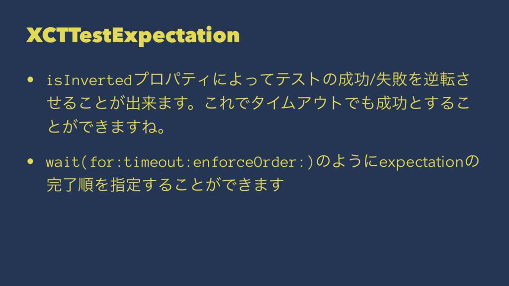 XCTTestExpectation • isInvertedϓϩύςΟʹΑͬͯςετͷޭ/...