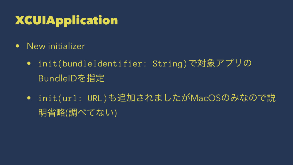 XCUIApplication • New initializer • init(bundle...