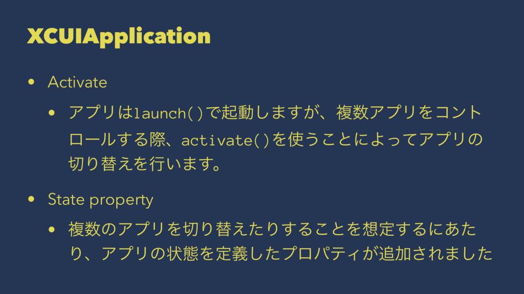 XCUIApplication • Activate • ΞϓϦlaunch()Ͱىಈ͠·͢...