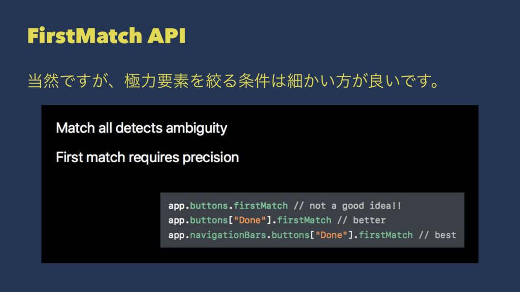 FirstMatch API વͰ͕͢ɺۃྗཁૉΛߜΔ݅ࡉ͔͍ํ͕ྑ͍Ͱ͢ɻ