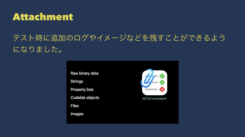 Attachment ςετʹՃͷϩάΠϝʔδͳͲΛ͢͜ͱ͕Ͱ͖ΔΑ͏ ʹͳΓ·ͨ͠ɻ