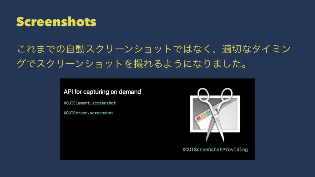 Screenshots ͜Ε·ͰͷࣗಈεΫϦʔϯγϣοτͰͳ͘ɺదͳλΠϛϯ άͰεΫϦʔ...