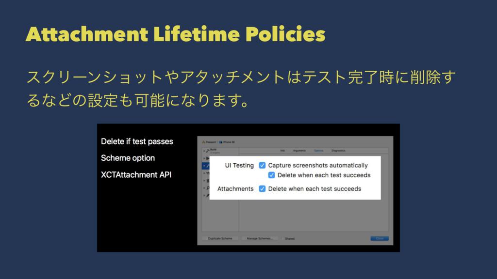 Attachment Lifetime Policies εΫϦʔϯγϣοτΞλονϝϯτ...