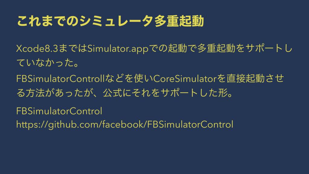 ͜Ε·ͰͷγϛϡϨʔλଟॏىಈ Xcode8.3·ͰSimulator.appͰͷىಈͰଟॏ...