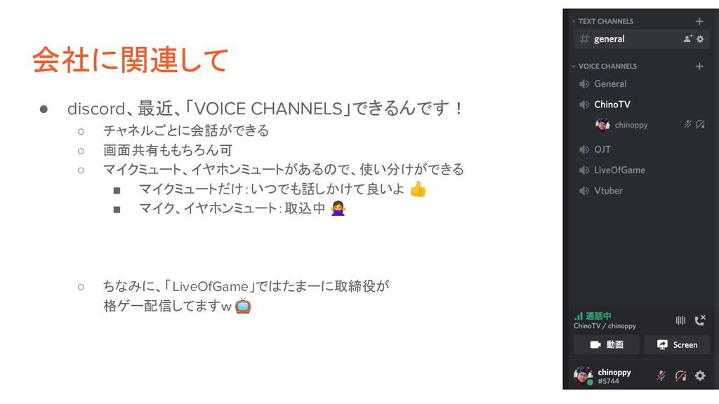 会社に関連して ● discord、最近、「VOICE CHANNELS」できるんです! ○ ...