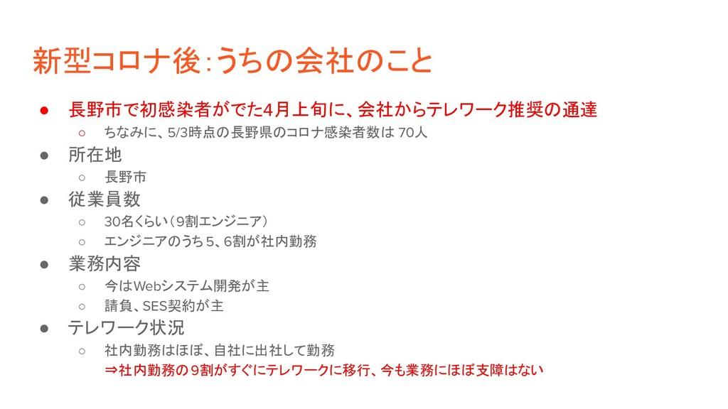 新型コロナ後:うちの会社のこと ● 長野市で初感染者がでた4月上旬に、会社からテレワーク推奨の...