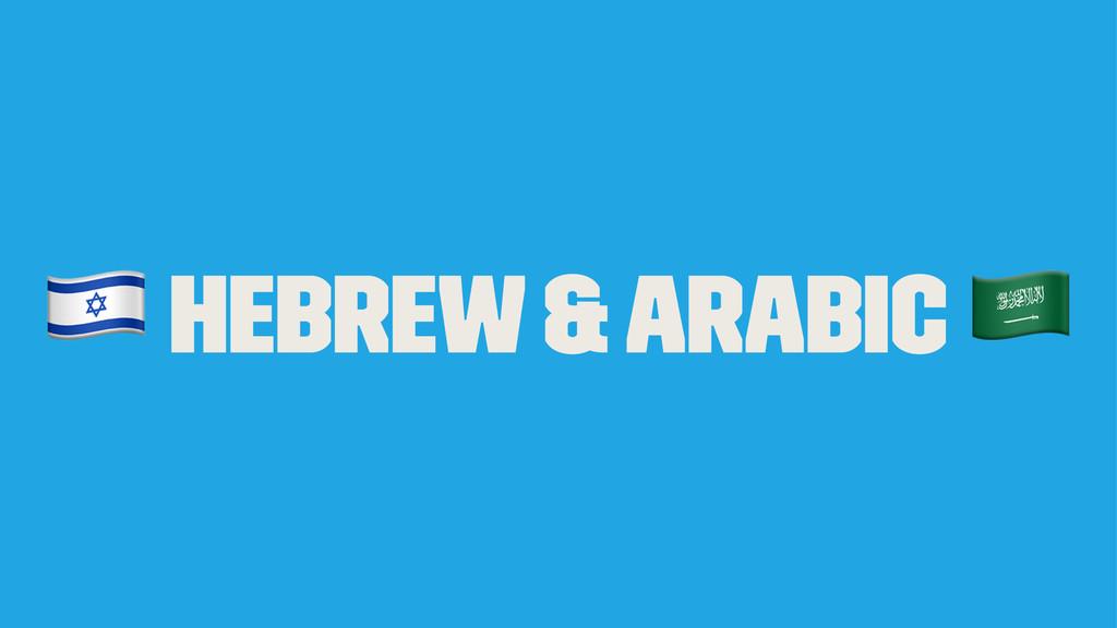 "! Hebrew & Arabic """