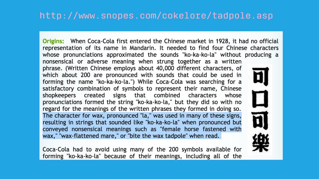 http://www.snopes.com/cokelore/tadpole.asp