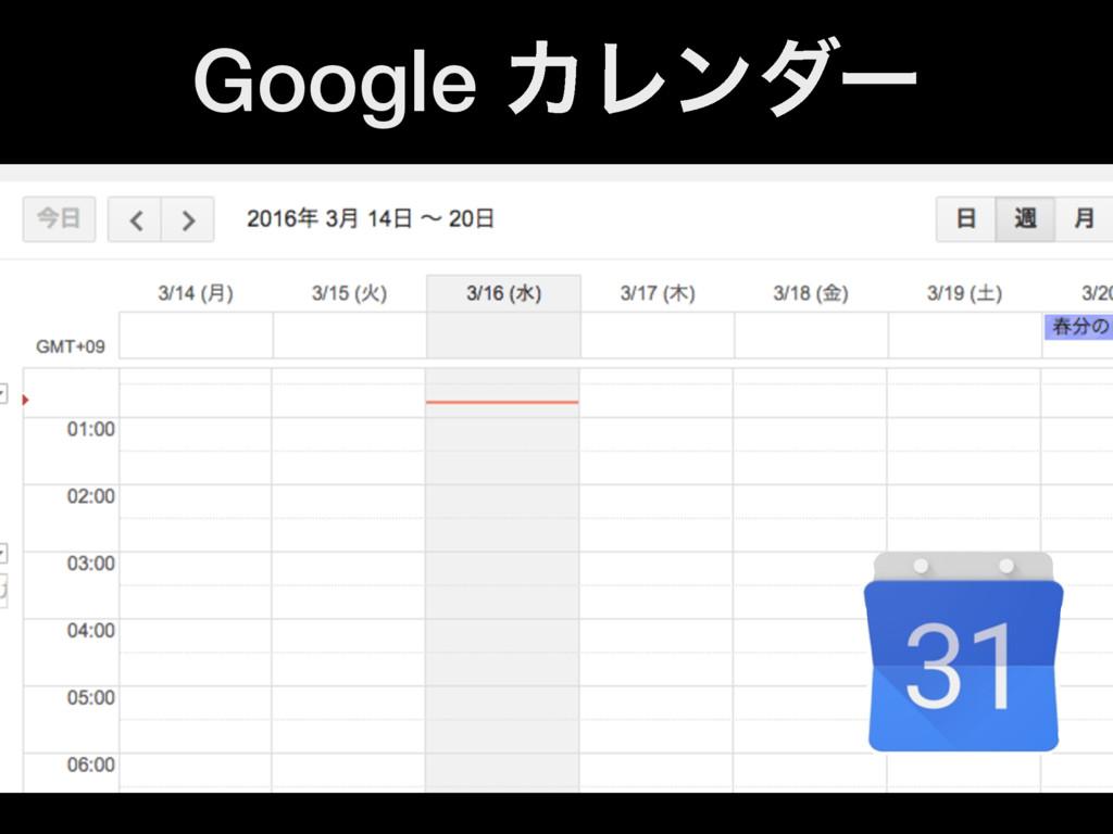 Google ΧϨϯμʔ