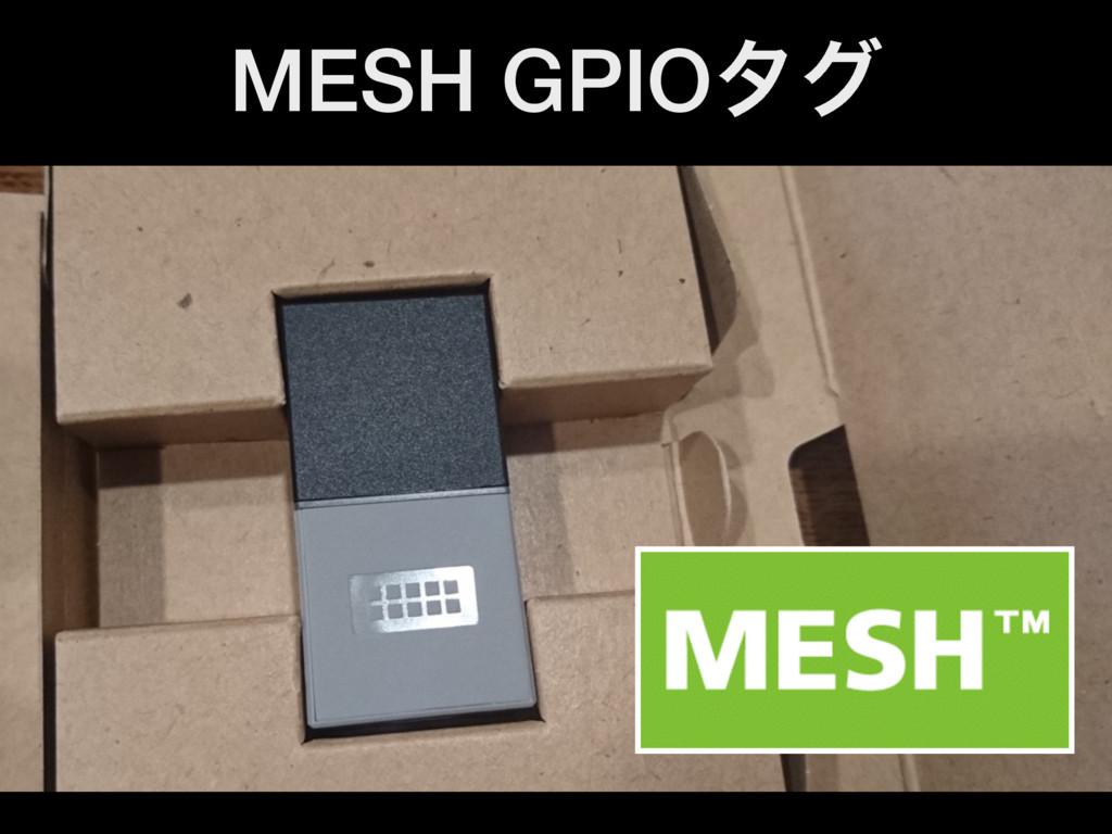 MESH GPIOλά