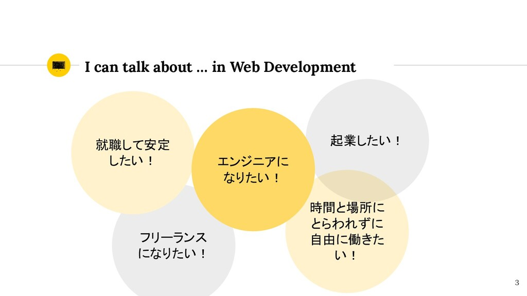 I can talk about … in Web Development 3 フリーランス ...