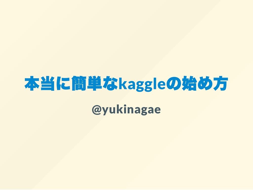 本当に簡単なkaggle の始め方 @yukinagae