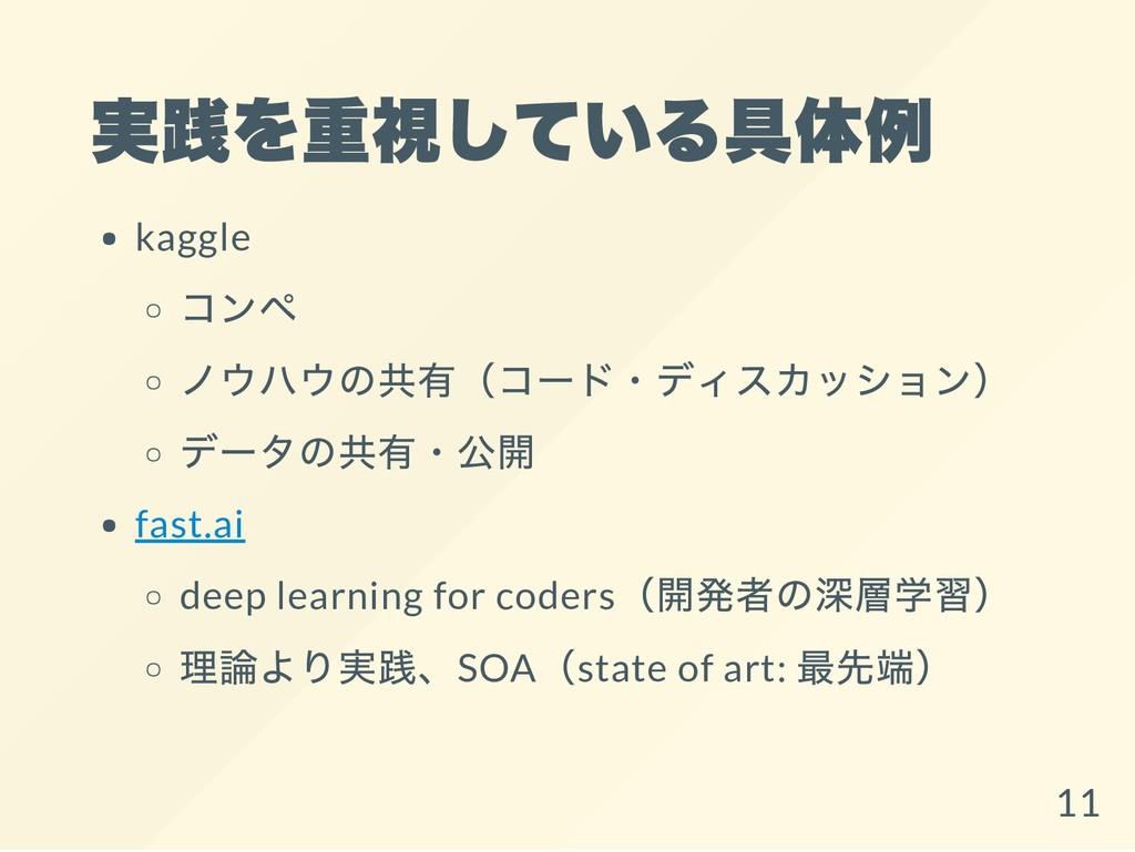 実践を重視している具体例 kaggle コンペ ノウハウの共有(コード・ディスカッション) デ...
