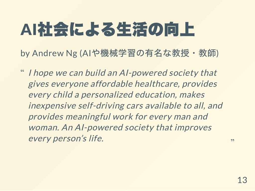AI 社会による生活の向上 by Andrew Ng (AI や機械学習の有名な教授・教師) ...